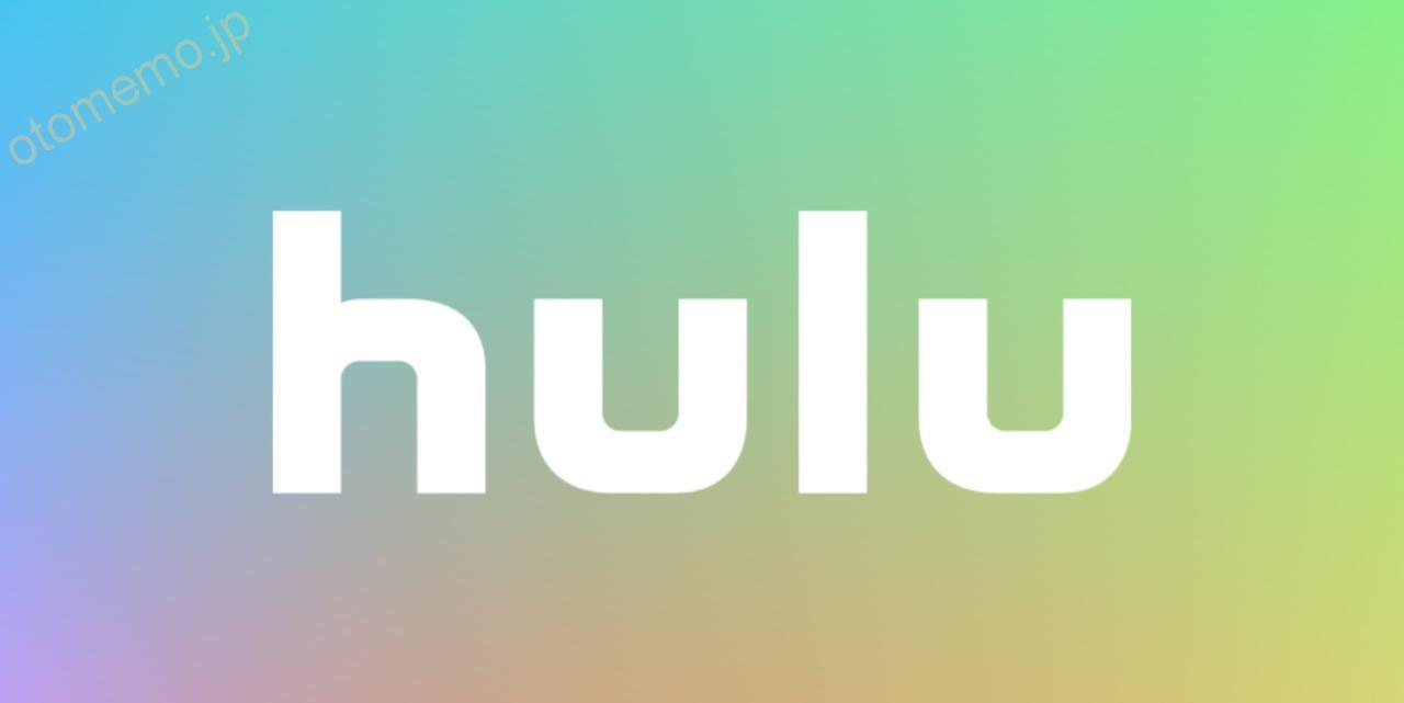 Hulu(フールー)無料お試し登録