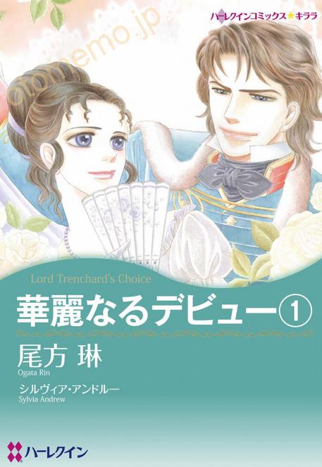 華麗なるデビュー(緒方凛/シルヴィア・アンドルー)ハーレクイン文庫のネタバレ感想