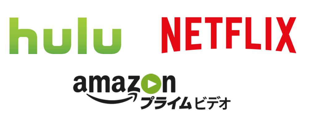 Amazonプライムビデオとhulu・Netflix【2年以上利用体験者がどっちがいいか比較選んだ】