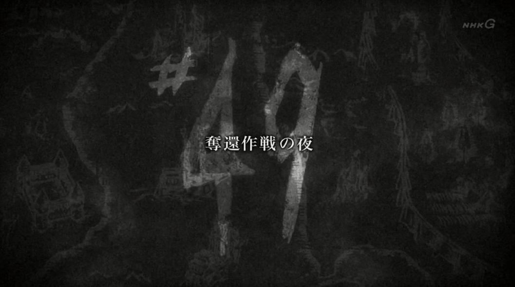 3期最終回?進撃の巨人Season 3 第49話「奪還作戦の夜」3期12話あらすじネタバレ感想