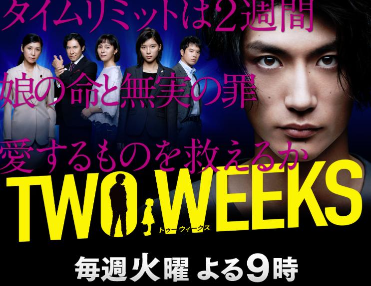 TWO WEEKS【フジテレビ/月曜21時】最新話から最終回までのネタバレ口コミ・評判・感想