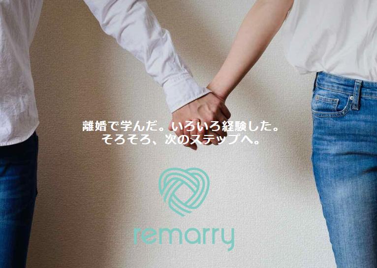 離婚経験者限定remarry(リマリー)ソーシャルマッチングサービスで出会った体験談・評判・口コミ募集中