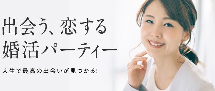 婚活イベント【フィオーレ】パーティー体験談・評判・口コミ募集中