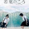 【10代恋愛体験談】学生時代の胸キュン青春エピソード募集中