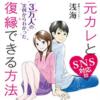 【復縁体験談】昔の恋人、元カレ・元カノとより戻しに成功した恋愛エピソード