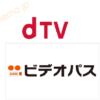 ドコモdTVとauビデオパス1年以上会員ユーザーの私が【どっちがいい?か比較評価】